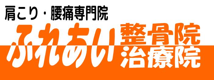 肩こり腰痛専門院【ふれあい整骨院治療院】